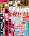 女性セブン 2017年 6月29日・7月6日合併号【電子書籍】[ 女性セブン編集部 ]
