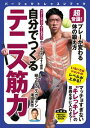 超常識! プレーが変わる体の鍛え方 自分でつくる テニス筋力...