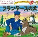 フランダースの犬【電子書籍】[ 平田昭吾 ]
