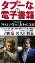 タブーな電子書籍 『ラストアイドル』炎上の真相【電
