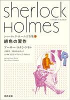 シャーロック・ホームズ全集1緋色の習作