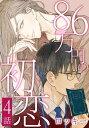 86万円の初恋 4【電子書籍】[ ロッキー ]
