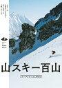 山スキー百山【電子書籍】[ スキーアルピニズム研究会 ]