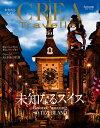 CREA Traveller 2016 Autumn NO.47【電子書籍】