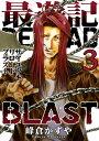 最遊記RELOAD BLAST(3)【電子書籍】[ 峰倉かずや ]