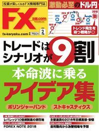 FX攻略.com 2018年2月号【電子書籍】