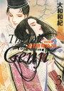 源氏物語 あさきゆめみし 完全版 The Tale of Genji3巻【電子書籍】[ 大和和紀 ]