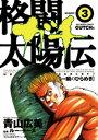 格闘太陽伝ガチ(3)【電子書籍】[ 青山広美 ]