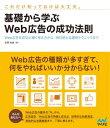 基礎から学ぶWeb広告の成功法則 Web広告を成功に導く考え方から、明日使える運用テクニックまで【電