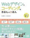 Webデザインとコーディングのきほんのきほん【電子書籍】[ 瀧上 園枝 ]