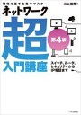 ネットワーク超入門講座 第4版【電子書籍】[ 三上 信男 ]