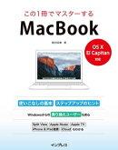 ���Σ���ǥޥ���������MacBook -OS X El capitan�б�-