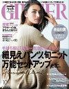 GINGER[ジンジャー] 2016年10月号【電子書籍】[ 幻冬舎 ]