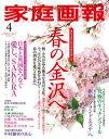 家庭画報 2018年4月号【電子書籍】