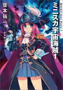ミニスカ宇宙海賊1【電子書籍】[ 笹本 祐一 ]