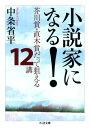 小説家になる! ーー芥川賞・直木賞だって狙える12講【電子書籍】[ 中条省平 ]