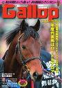 週刊Gallop 2014年1月19日号2014年1月19日号【電子...