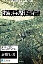 横浜駅SF【電子特典付き】【電子書籍】[ 柞刈湯葉 ]