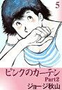 ピンクのカーテン2 (5)【電子書籍】[ ジョージ秋山 ]