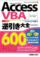 AccessVBA �հ����� 600�ζ˰� 2013/2010/2007�б�