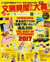 文房具屋さん大賞2017【電子書籍】[ 文房具屋さん大賞20...