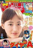 週刊少年マガジン2016年17号[2016年3月23日発売]