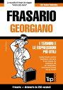 Frasario Italiano-Georgiano e mini dizionario da 250 vocaboli【電子書籍】[ Andrey Taranov ]