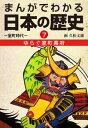 まんがでわかる日本の歴史7 ゆらぐ室町幕府ー室町時代ー【電子書籍】[ 久松文雄 ]
