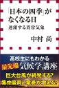 「日本の四季」がなくなる日 連鎖する異常気象(小学館新書)【電子書籍】[ 中村尚 ]