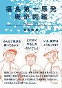 福島第一原発廃炉図鑑【電子書籍】[ 開沼博 ]