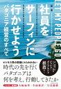 新版 社員をサーフィンに行かせようパタゴニア経営のすべて【電...
