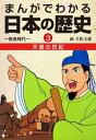 まんがでわかる日本の歴史3 天皇の世紀ー奈良時代ー【電子書籍】 久松文雄