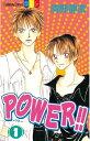 POWER!!(1)【電子書籍】[ 清野静流 ]