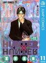 HUNTER×HUNTER モノクロ版 11【電子書籍】[ ...