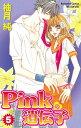 Pinkの遺伝子(5)【電子書籍】[ 柚月純 ]
