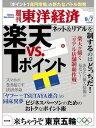 週刊東洋経済 2013年9月7日号特集:楽天vs.Tポイント【電子書籍】