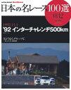日本の名レース100選 Vol.032【電子書籍】[ 三栄書房 ]