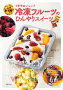 冷凍フルーツのひんやりスイーツ【電子書籍】[ あまこ ようこ ]