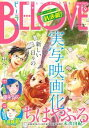 BE・LOVE2015年9号5月1日号 [2015年4月15日発売]【電子書籍】[ BE・LOVE編集部 ]
