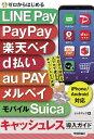 ゼロからはじめる LINE Pay, PayPay, 楽天ペイ, d払い, au PAY, メルペイ&モバイルSuica キャッシュレス導入ガイド[iPhone&Android対応]【電子書籍】[ リンクアップ ]