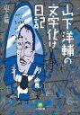 山下洋輔の文字化け日記【電子書籍】[ 山下洋輔 ]