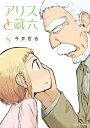 アリスと蔵六(8)【電子限定特典ペーパー付き】【電子書籍】[...
