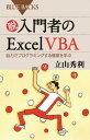 脱入門者のExcel VBA 自力でプログラミングする極意を学ぶ【電子書籍】[ 立山秀利 ]