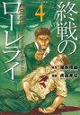 終戦のローレライ(4)【電子書籍】[ 福井晴敏 ]