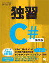 独習C# 第3版【電子書籍】[ 矢嶋聡 ]
