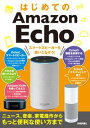 はじめてのAmazon Echo スマートスピーカーを使いこなそう![ニュース、音楽、家電操作からもっと便利な使い方まで]【電子書籍】[ ..