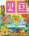 るるぶ四国'18【電子書籍】