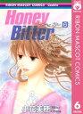 Honey Bitter 6【電子書籍】[ 小花美穂 ]