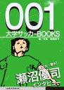 大学サッカーBOOKS 瀬沼優司インタビューVol.001【電子書籍】[ 飯嶋玲子 ]