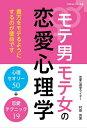 モテ男モテ女の恋愛心理学心理セオリー50+恋愛テクニック19【電子書籍】[ 村田 芳実 ]